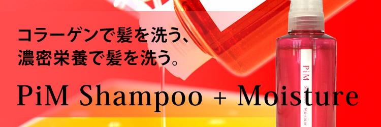 PiMピムシャンプー+モイスチャー